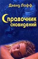 Сонник багато дітей приснилося: до чого сниться багато дітей у сні — тлумачення снів